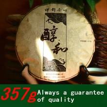 Free shipping Chinese tianan pu-erh tea ripe cake 357 grams puer cha gao puer tea Slimming beauty organic health Black Tea