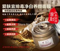 Free shipping  Pregnant Universal  Medicine Detox Whitening Mask  Blemish Detox pores to remove yellow water