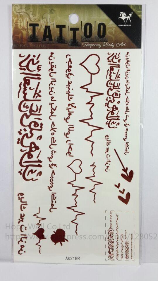 3pcs-Brown-tattoo-Arabic-electrocardiogram-design-tattoos-temporary ...