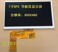 7 inch V700 China E road navigation GPS navigator X10 display E800 T10 LCD screen 40 p