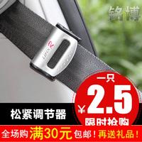 Car safety belt elastic adjust device car safety belt clip auto supplies