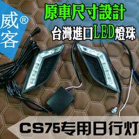 Cs75 lamp daytime running lights fog lamp refires cs75 converted light led