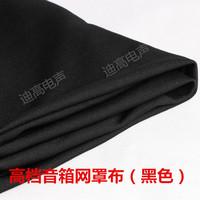 Hot sale quality black hifi speaker horn mesh cloth