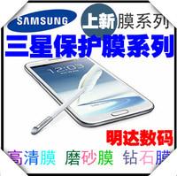 For  for SAMSUNG   i8160 i9050 i8262 i829 i9500 note3 protective film high permeability membrane scrub membrane