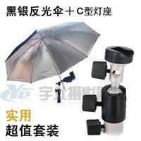 3 in 1 Photography Umbrella kit D-type Flash Holder + Reflective Umbrella+ Soft umbrella Studio Photography Essential