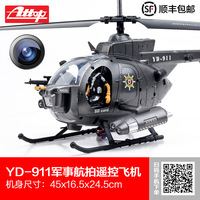For yd - 911 fighter remote control helicopter child model