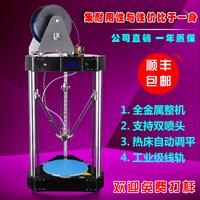 Full metal 3d printer dleta big size double nozzle