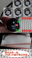 Middlelowlevel circle switch seat heated one piece 5 ventilation fan carbon fiber seat heated pad