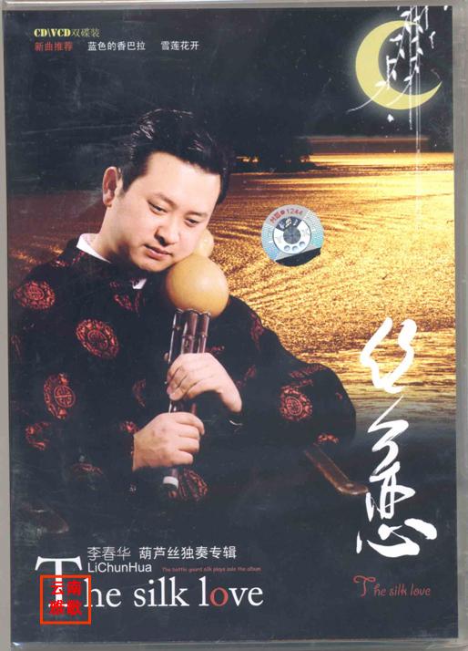Lian Li Chunhua Silk Hulusi solo album CD / VCD Disc(China (Mainland))