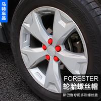 Subaru Forester Legacy Outback XV Gaisibalu automotive wheel hub cap screws protection