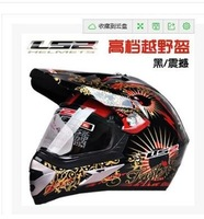 Cross-country helmet LS2 motorcycle helmet full face Anti glare