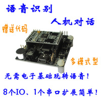 Free shipping speech recognition module Voice control  LD3320 In human-computer interaction, voice switch