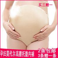 Maternity high waist modal panties ultralarge elastic comfortable during pregnancy shorts maternity underwear panties