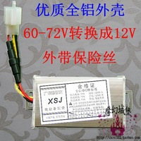 Motorcycle electric car power converter voltage converter 60V-72V 12V converter equipped with a fuse