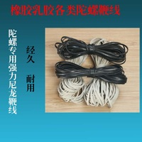 Stainless steel wood fitness playing top Bingga monkey whiplash whip rope whip whip cord rubber nylon line