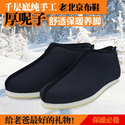 Feito de algodão sapatos beijing de algodão acolchoado sapatos masculinos os idosos de inverno botas antiderrapantes sapatos altos homens sapatos quentes botas(China (Mainland))