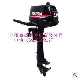 livre shippinghang chong kai 5 hp de popa 2 tempos motor barco de borracha(China (Mainland))