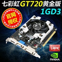 Free shipping GT720 1GD3 1G / 1024mb PK-GT610 GT630 Graphics card video card