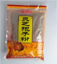 Hot! 500g Ganoderma Lucidum Lingzhi Wild reishi Spore Powder Chinese herbal medicine Anti-cancer and anti-aging Free shipping(China (Mainland))