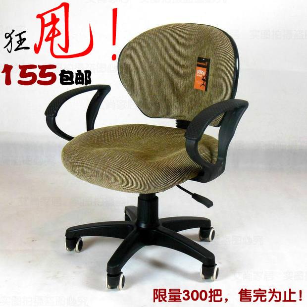 casual computador cadeira giratória cadeira do escritório pessoal doméstico compacto e elegante cadeira de chefe oferta especial frete grátis(China (Mainland))