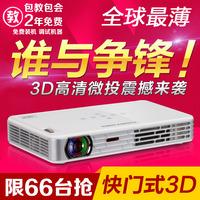 Full 3D Mini projector home projector HD 1080P 2D to 3D LED supper short foucs projector
