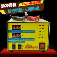 12v car battery charger 24v motorcycle storage battery charge machine pulse 10ah-300ah repair