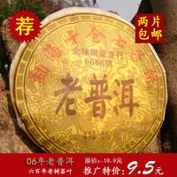 Pu er cooked tea aged dry seven cake tea trees tea cakes