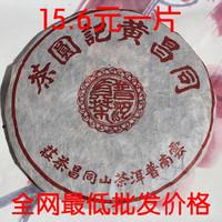 Pu er cooked tea cakes tongchang wu yi trees raw material