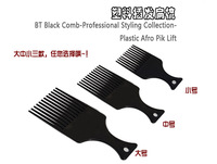 Black Comb Professional Styling Collection Comb/Brushes,Plastic Afro Pik Lift,Hair Brushes/Comb,Mix Size,Free Shipping,4pcs/lot