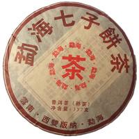 Jerry tea:08 years super collection Pu 'er tea Menghai Qi Zi cake taste of the old puer tea Ripe tea good food