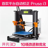 3d printer diy kit 3d reprap prusa i3 3d printer 3d printer