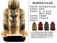 Car seat cushion winter wool cushion wool seat cushion car mats set auto supplies ly003