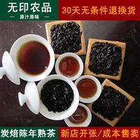 Carbon vintage premium luzhou flavor black oolong tea cooked tea carbon 500g