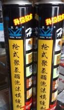 Foam / foaming / PU Gun Polyurethane Foam Sealant plastic 750MI(China (Mainland))
