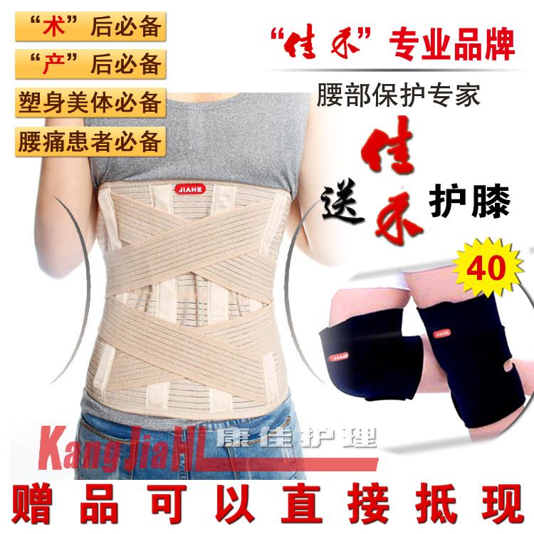 Breathable protection belt lumbar disc plate widening waist belt waist postoperative rehabilitation support belt for women 90(China (Mainland))