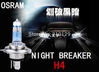 Free shipping  High quality Third generation NIGHT BREAKER OSRAM Halogen Lamp 64193NBU H4 55W 12V 3900K Made In Germany