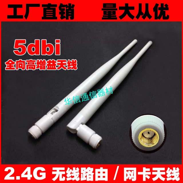 2.4G wifi antenna 5db-6db omnidirectional high-gain enhance antenna white card antenna router(China (Mainland))