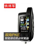 Car alarm steel mate 8899 two-way PKE alarm Induction lock
