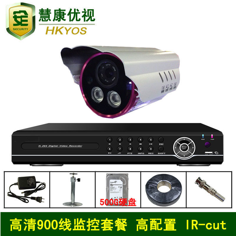 900 line monitoring package definition a road 50 meters high profile suits four family 500G DVR(China (Mainland))