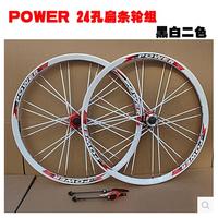 Free shipping road bike wheeelset Power mountain bike bicycle 24h alloy aluminum  26''  bicycle wheel