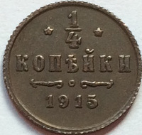 Russian Copper Coins 1/4 Kopek 1915 copy Free shipping