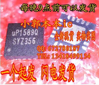 1589Q UP1565P UP1661P Something new, good quality(China (Mainland))