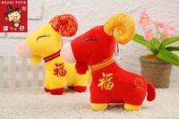 WJ216-2 Fashion Lovely Plush Animal Cartoon Anime Toy Car Ornament 18CM Goat Style Supernova Sale Baby Birthday Christmas Gift