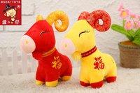 WJ216-12 Fashion Lovely Plush Animal Cartoon Anime Toy Car Ornament 18CM Goat Style Supernova Sale Baby Birthday Christmas Gift