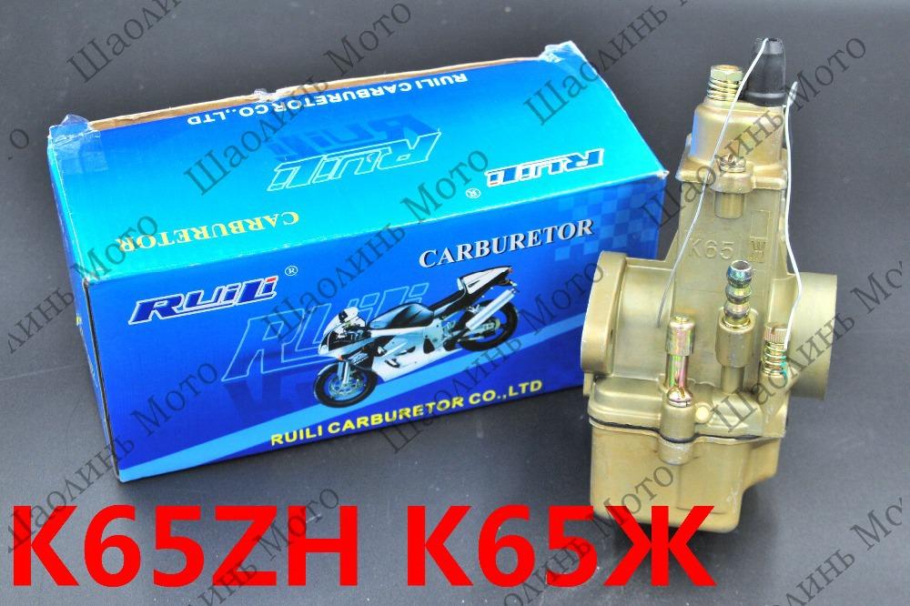 Карбюратор для мотоциклов RUILI K65ZH K65 карбюратор беларусь мтз 05