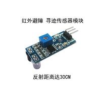 DC 3.3V~5V Tracking sensor Module IR obstacle avoidance Sensor Switch Module for Robot /Intelligent car
