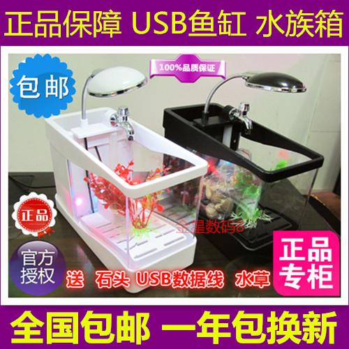 Usb mini fish tank office desk computer table small fish tank aquarium tape led lighting(China (Mainland))