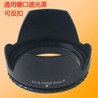 High Quality Universal 82mm Screw Mount Camera Lens Hoods Can Flip SLR Camera Lens Hoods for Nikon Canon Pentax free shipping