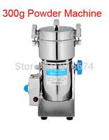 High Quality 300g Swing type stainless steel electric medicine grinder powder machine ultrafine grinding mill machine