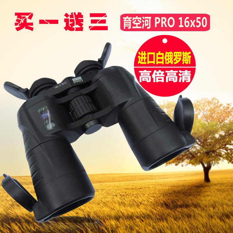 Yukon PRO 16x50 waterproof binoculars range finder 22054NF(China (Mainland))